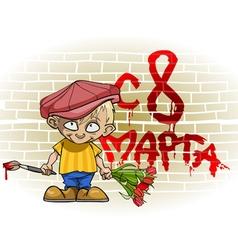 Cartoon boy artist congratulated on march 8 vector