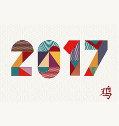 chinese new year 2017 typography art vector image vector image