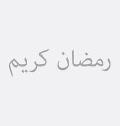 ramadan kareem arabic calligraphy muslim vector image