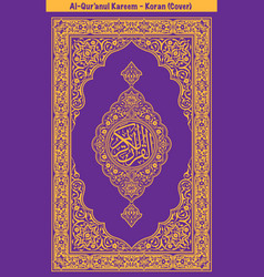 Koran cover islamic floral style in purple colour vector