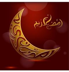 Ramadan Kareem greetings calligraphy vector image