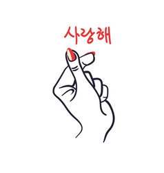 korean finger heart i love you hangul vector image