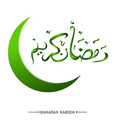 Ramadan Kareem calligraphy swirls vector image