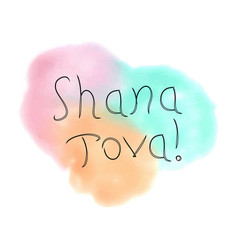 inscription shana tova rosh a shana watercolor vector image
