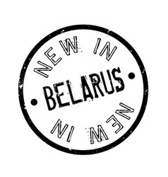 New in belarus rubber stamp vector