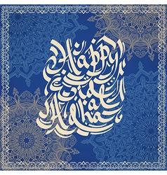 Happy eid al adha lettering arabic calligraphy vector