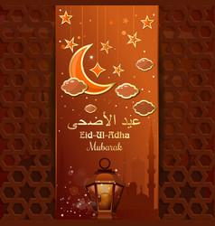 Islamic design eid-ul-adha mubarak vector