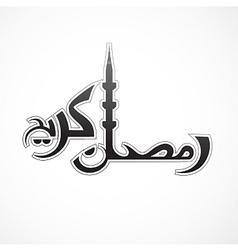 Ramadan Kareem calligraphy design vector image