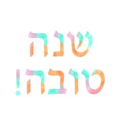 the inscription shana tova hebrew watercolor vector image