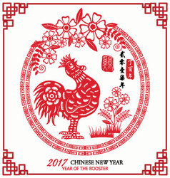 2017 lunar new year of the rooster new year vector
