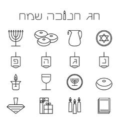 Hanukkah icons set jewish holiday hanukkah symbol vector