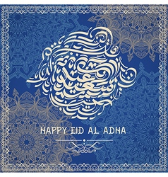 happy eid al adha arabic islamic calligraphy vector image