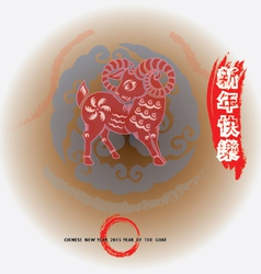 Chinese calligraphy mean year of the goat 2015 no3 vector