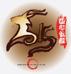 Chinese calligraphy mean year of the goat 2015 no4 vector