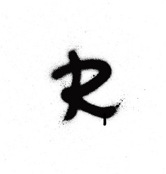 sprayed r font graffiti with leak in black vector image vector image