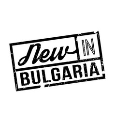 New in bulgaria rubber stamp vector