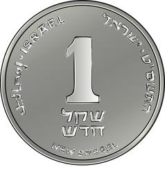 Reverse Israeli silver money one shekel coin vector image