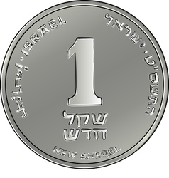 Reverse Israeli silver money one shekel coin vector image