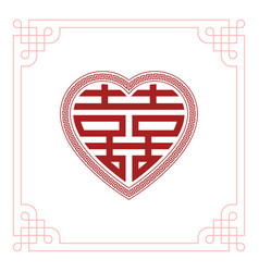 Double happiness chinese character in heart shape vector