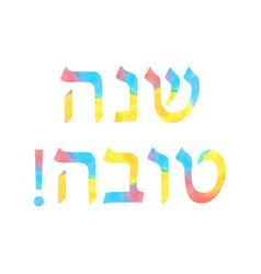 The inscription shana tova hebrew watercolor vector