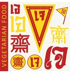 Vegetarian jay food asian symbol set vector