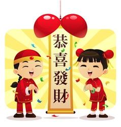 Gong Xi Fa Cai vector image vector image