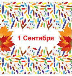 september 1 greeting card vector image