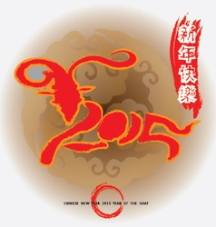 Chinese calligraphy mean year of the goat 2015 no7 vector