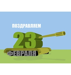 23 February Tank symbol of fatherland day in vector image