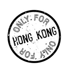 only for hong kong rubber stamp vector image