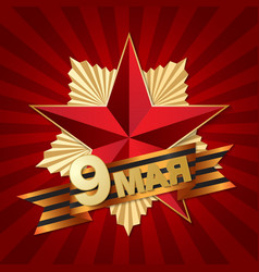 Victory day 9 may 1945 vector