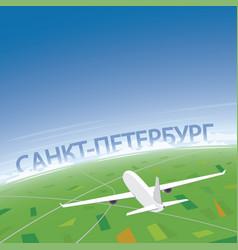 Saint petersburg flight destination vector