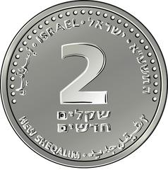 Reverse israeli silver money two shekel coin vector