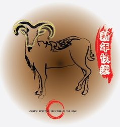 Chinese calligraphy mean year of the goat 2015 no9 vector