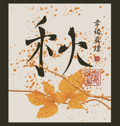 Chinese hieroglyph autumn happiness truth vector