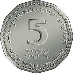 Reverse Israeli money five shekel coin vector image