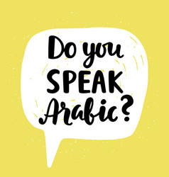 do you speak arabic vector image vector image