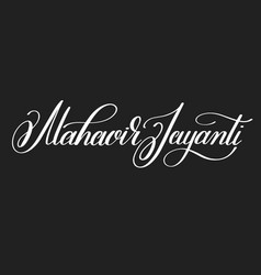 Mahavir jayanti hand written lettering inscription vector
