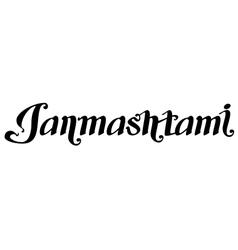 Lettering text janmashtami for krishna janmashtami vector