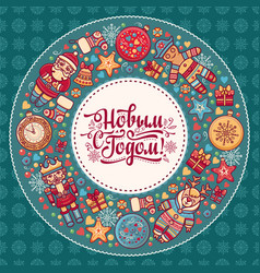 russian greeting new year postcard lettering vector image vector image