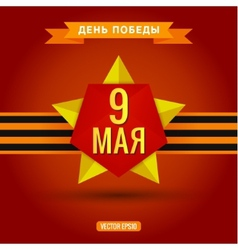 Star may 9 victory day vector