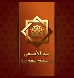 Arabic islamic calligraphy of text eid al-adha vector