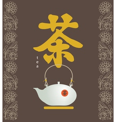 tea banner vector image