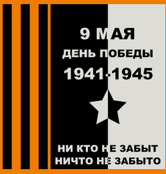 9 may day of the great victory over fascism vector image vector image