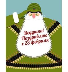 Grandpa I congratulate you on 23 February Holiday vector image