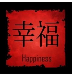 Chinese characters happiness vector