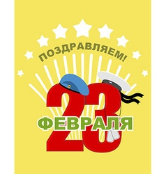 23 February Figures are decorated with soldatskimi vector image vector image