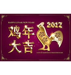 Happy Lunar new year Greeting card vector image vector image