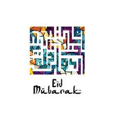 Eid mubarak greeting muslim islamic celebration vector
