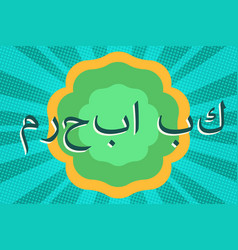 Welcome text in arabic vector